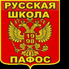 Русская Школа Пафоса